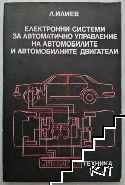 Електронни системи за автоматично управление на автомобилите и автомобилните двигатели