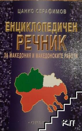 Енциклопедичен речник за Македония и македонските работи