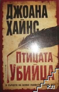 Птицата убийца