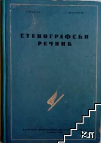 Стеногравски речник