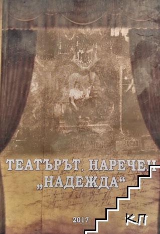 """Театърът наречен """"Надежда"""""""