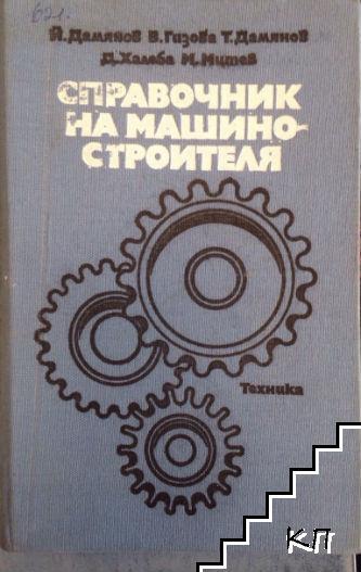 Справочник на машиностроителя