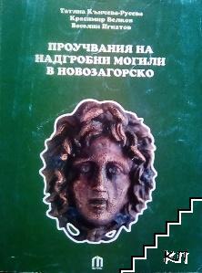 Проучвания на надгробни могили в Новозагорско