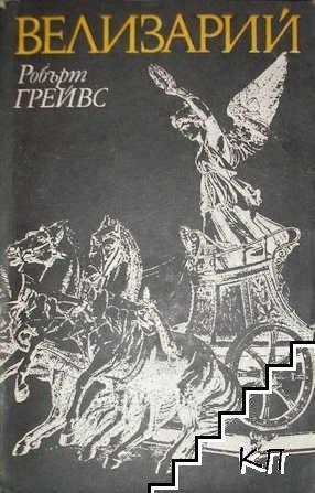 Велизарий