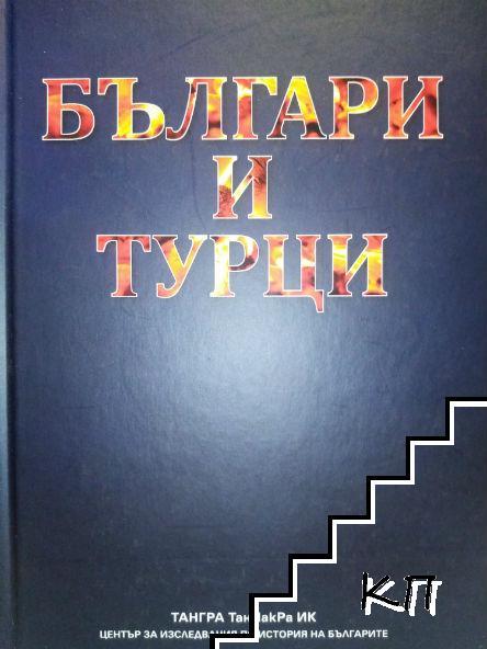 Българи и турци