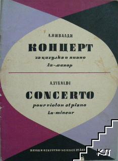 Концерт за цигулка и пиано Ла-минор