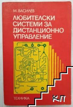Любителски системи за дистанционно управление
