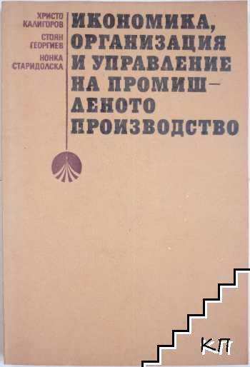 Икономика, организация и управление на промишленото производство