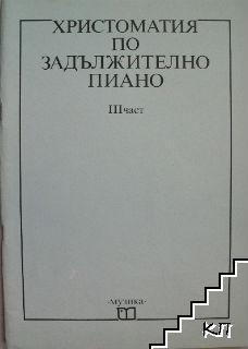 Христоматия по задължително пиано. Част 3