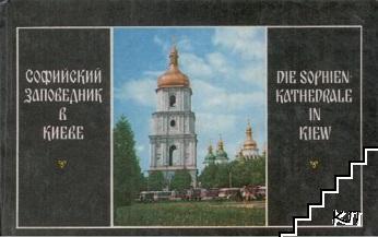 Софийський заповедник в Киеве