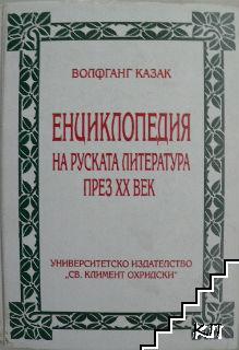 Енциклопедия на руската литература през XX век
