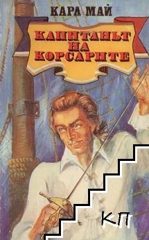 Капитанът на корсарите