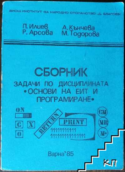 """Сборник задачи по дисциплината """"Основи на ЕИТ и програмиране"""""""