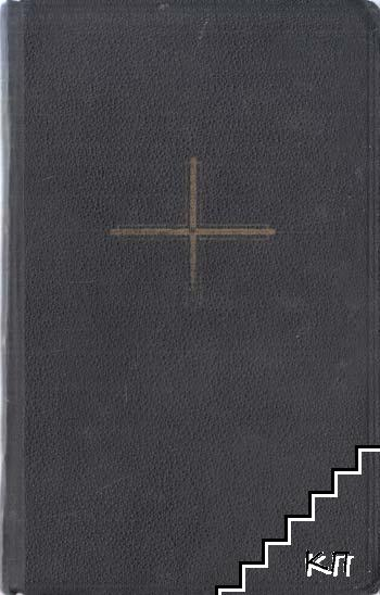 Das Messbuch der Heiligen Kirche (Допълнителна снимка 1)