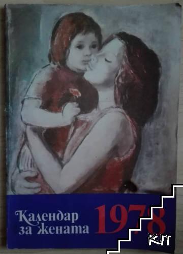 Календар за жената 1978