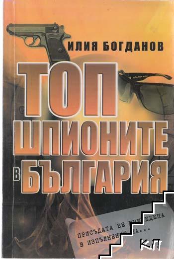 Топ шпионите в България