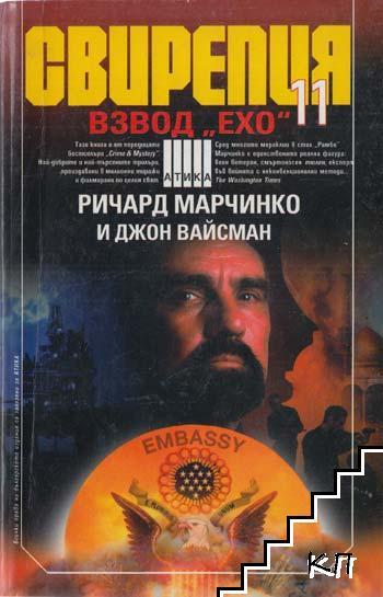 "Свирепия. Книга 11: Взвод ""Ехо"""