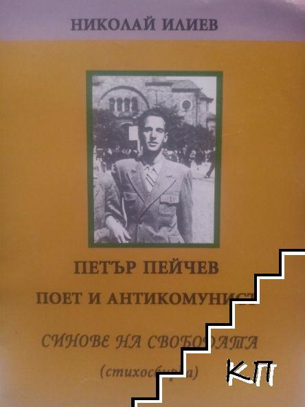Петър Пейчев - поет и антикомунист