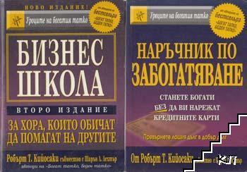Наръчник по забогатяване / Бизнес школа за хора, които обичат да помагат на другите / Богато дете, умно дете / Наръчник по инвестиране