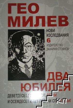 Гео Милев - два юбилея. Нови изследвания. Част 6