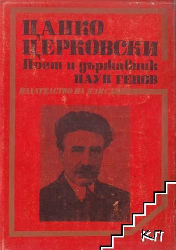 Цанко Церковски - поет и държавник