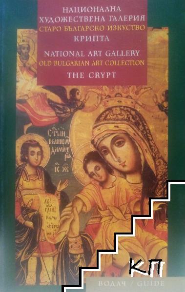 Национална художествена галерия. Старо българско изкуство. Крипта / National art gallery. Old bulgarian art collection. The crypt
