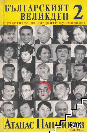 Разделно време (Рожен 2000) / Крадецът (най-големият). Сага в два тома / Българският Великден. Книга 2