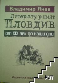 Литературният Пловдив от XIX век до наши дни