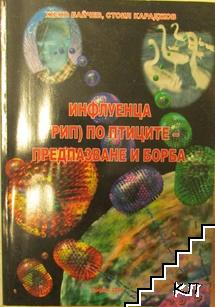 Инфлуенца (грип) по птиците - предпазване и борба
