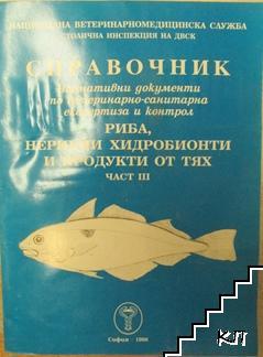 Справочник. Нормативни документи по ветеринарно-санитарна експертиза и контрол. Част 3: Риба, нерибни хидробионти и продукти от тях