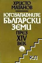 Югозападните български земи през XIV век