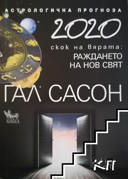 2020. Астрологична прогноза