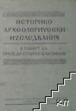 Историко-археологически изследвания