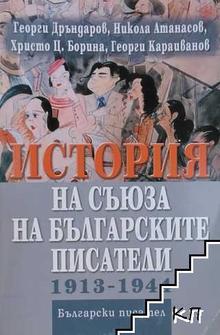 История на Съюза на българските писатели