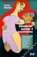 Джендърни, любовни и сексуални разстройства