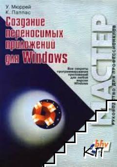 Создание переносимых приложений для Windows