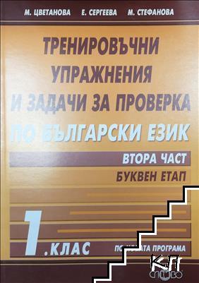 Тренировъчни упражнения и задачи по български език за 1. клас. Част 2
