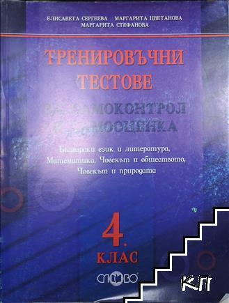 Тренировъчни тестове за самоконтрол и самооценка. Български език, математика, човекът и природата, човекът и обществото за 4. клас