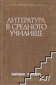 Литература в средното училище