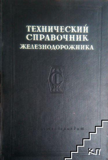 Технический справочник железнодорожника. Том 6: Подвижной состав
