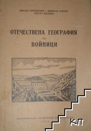 Отечествена география за войници