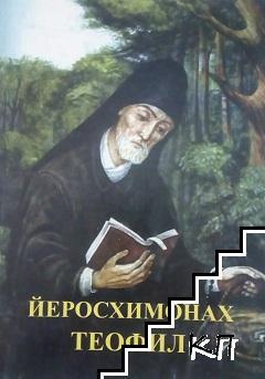 Йеросхимонах Теофил