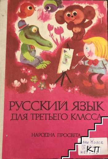 Русский язык для 3. класса