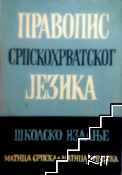 Правопис српскохрватског језика