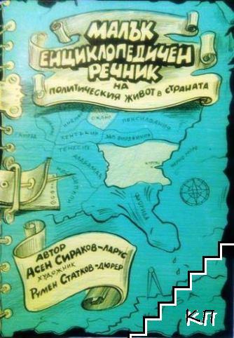 Малък енциклопедичен речник на политическия живот в страната