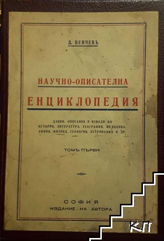 Научно-описателна енциклопедия. Томъ 1