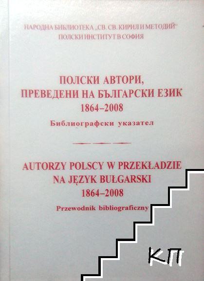 Полски автори, преведени на български език 1864-2008