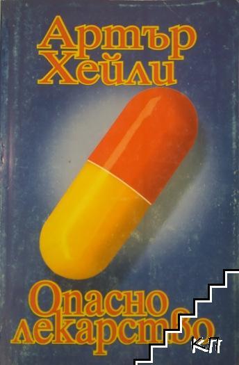 Опасно лекарство