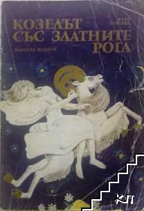 Козелът със златните рога