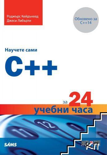 Научете сами C++ за 24 учебни часа